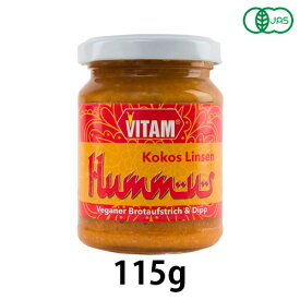 有機レンズ豆ココナッツフマスペースト(115g)【Vitam(独)】 【アリサン】