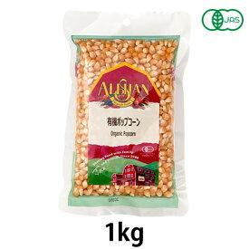 有機ポップコーン(1kg)【アリサン】