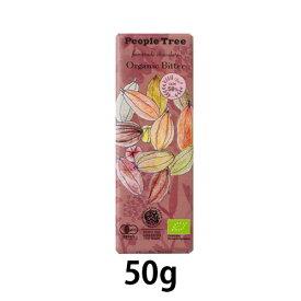 【夏期クール便】ビターチョコレート (50g) 【People Tree/ピープルツリー】 【フェアトレードチョコ】