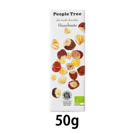 【夏期クール便】ヘーゼルナッツチョコレート (50g) 【People Tree/ピープルツリー】 【フェアトレードチョコ】