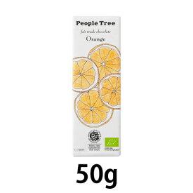 【夏期クール便】オレンジチョコレート (50g) 【People Tree/ピープルツリー】 【フェアトレードチョコ】