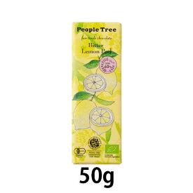 【夏期クール便】有機ビターレモンピールチョコレート (50g) 【People Tree/ピープルツリー】 【フェアトレードチョコ】