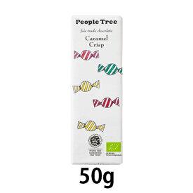 【夏期クール便】カラメルクリスプ (50g) 【People Tree/ピープルツリー】 【フェアトレードチョコ】