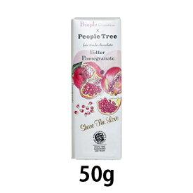【夏期クール便】有機ザクロチョコレート (50g) 【People Tree/ピープルツリー】 【フェアトレードチョコ】
