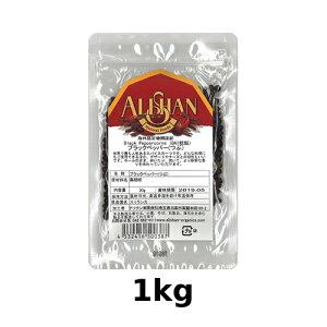 オーガニックブラックペッパー(粒)(1kg)【アリサン】