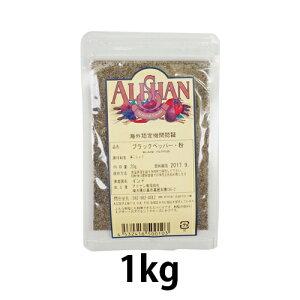 オーガニックブラックペッパー(粉)(1kg)【アリサン】