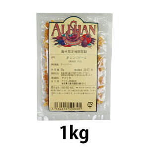 オーガニックオレンジピール(1kg)【アリサン】