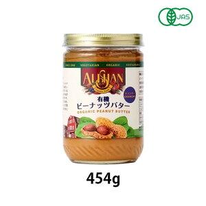 有機ピーナッツバタークランチ(454g)×3個セット 【アリサン】