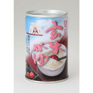 発芽玄米がゆ(缶)(280g)【こまち食品工業】