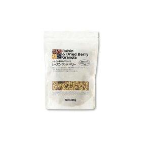 ナチュラル素材のグラノーラ レーズンアンドベリー 300g 【ナチュラルキッチン】