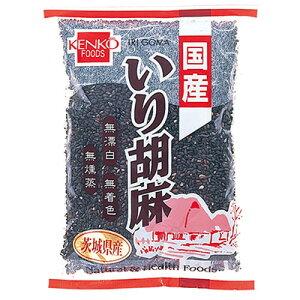 国産いり胡麻黒 60g【健康フーズ】