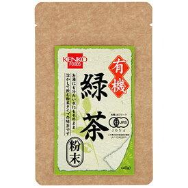 有機緑茶 粉末 40g 【健康フーズ】
