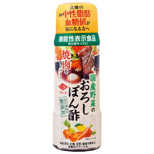 国産野菜のおろしぽん酢 200ml【チョーコー】