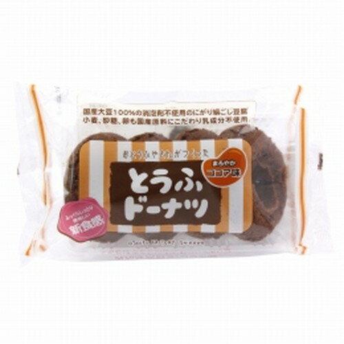 【創健社】おとうふやさんがつくった とうふドーナツ ココア味 4個