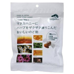マヌカハニー+ハーブキャンディー 70g 【たかくら新産業】