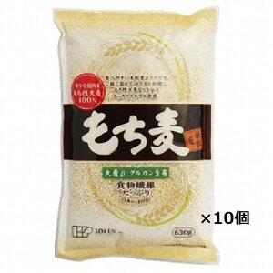 【国産】もち麦(米粒麦)630g×10個セット【創健社】