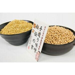 有機栽培 手作り味噌セット 中辛(約6kg)玄米麹タイプ【マルカワみそ】※キャンセル不可