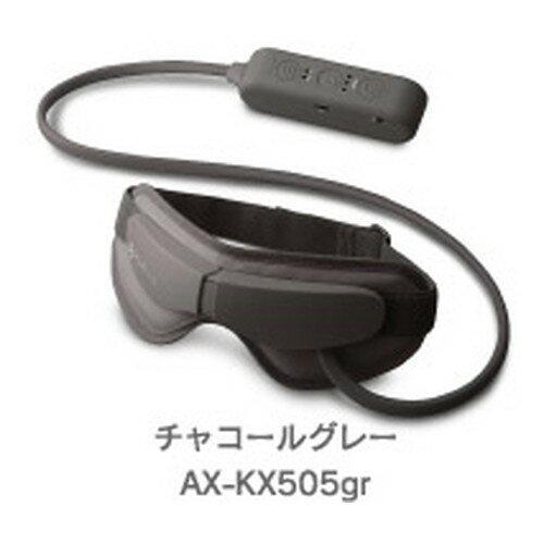 ルルド めめエア AX-KX505gr(チャコールグレー)※送料無料(北海道、沖縄、離島除く)