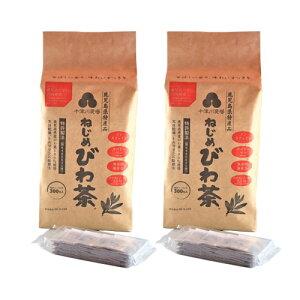 十津川農場 ねじめびわ茶300(2gティーバック 300包入)×2箱セット【レビューで5包プレゼント】