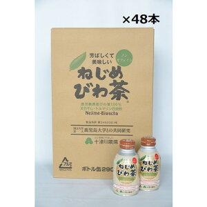 【あす楽対応】ねじめびわ茶ボトル缶(290ml×48本) ※全国送料無料※同梱・キャンセル不可