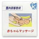 赤ちゃんマッサージ 【TAGTOYS(タグトイ)】