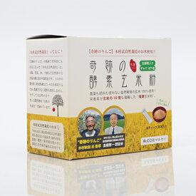 奇跡の酵素玄米粉(120g/スティック4g×30本)×2個セット 【マルセイ】