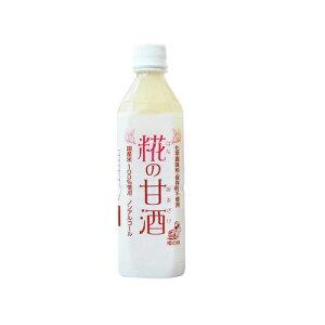 糀の甘酒(500mlx36本)【樽の味】