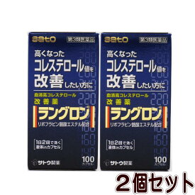 【第3類医薬品】ラングロン(100カプセル)【2個セット】(4987316031125-2)