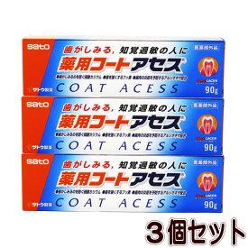 佐藤製薬 薬用コートアセス(90g)【3個セット】(4987316003320x3)