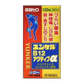 【第3類医薬品】ユンケルB12アクティブα(120錠)(4987316031668)