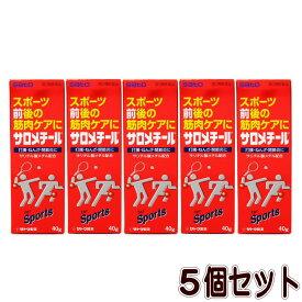 【第3類医薬品】サロメチール(40g)【5個セット】(4987316093017-5)