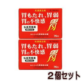 【第3類医薬品】弘真胃腸薬顆粒(分包)76包【2個セット】(4987031001410-2)