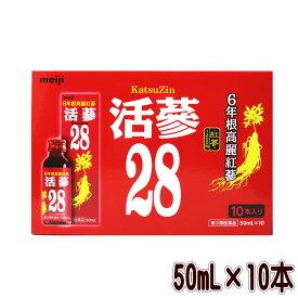 【第3類医薬品】活參(カツジン)28F50mL×10本(4987222762830)