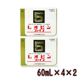 【第3類医薬品】レオピンファイブw(60ml×4)【2個セット】(4968250276315-2)