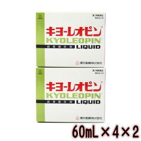 【第3類医薬品】キヨーレオピンw(60ml×4)【2個セット】(4968250275318-2)