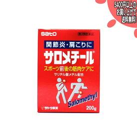 【第3類医薬品】サロメチール(200g)(4987316093260)