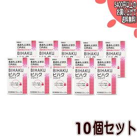 【第3類医薬品】ビハクシロップ(30ml×2本)【10箱セット】(4987316025032-10)