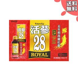 【第3類医薬品】活參(カツジン)28ROYAL-10本入り(4987222769174)