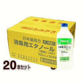 【第3類医薬品】日本薬局方 消毒用エタノール「東海」(AP)【20本セット ケース販売】(4987009502796-20)