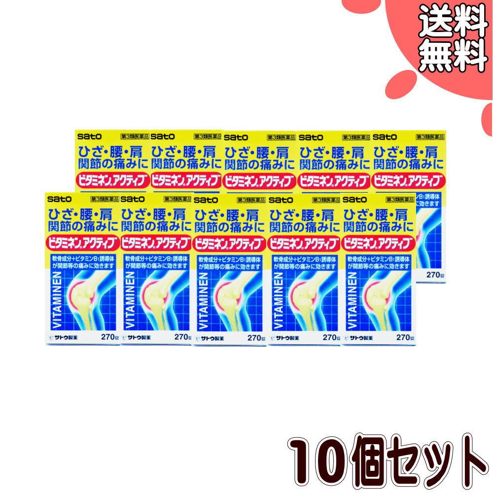 【第3類医薬品】ビタミネンアクティブ(270錠)【10個セット】(4987316024561-10)