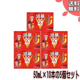 【第3類医薬品】活參(カツジン)28V-50本セット(4987222771344-5)