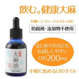 新価格 メイヂ健康大麻油 CBD200mg配合 賞味期限:2022年9月末