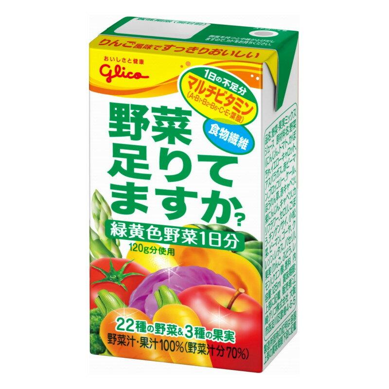 グリコ 野菜足りてますか LL125ml 24本 【野菜ジュース】