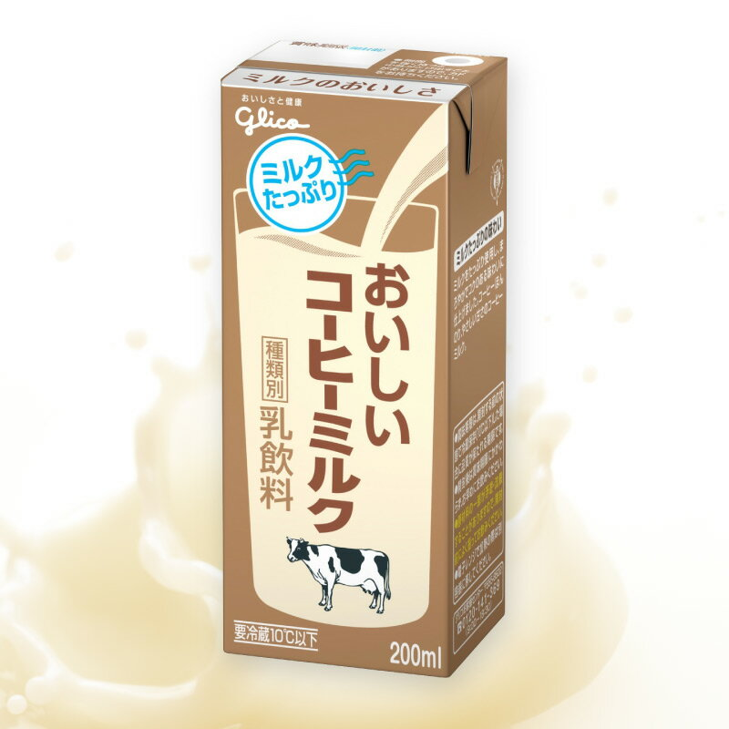 グリコ おいしいコーヒーミルク200ml 24本【送料無料】