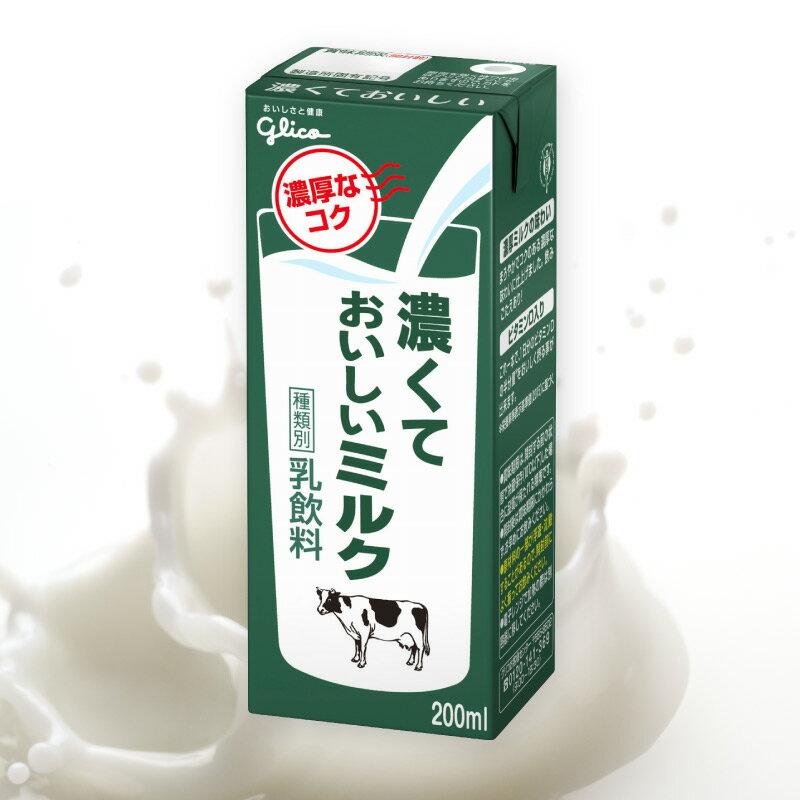 グリコ 濃くておいしいミルク LL200ml 24本 (牛乳)【送料無料】