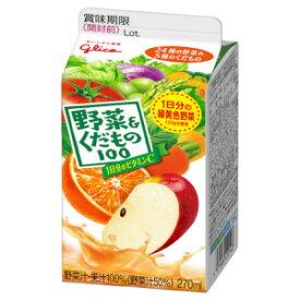 【ポイント5倍キャンペーン対象!】グリコ 野菜&くだもの270ml 12本 【野菜ジュース】
