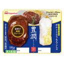 日本ハム 豊潤® デミグラスハンバーグ 191g 10個