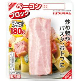 プリマハム ベーコンブロック180g 10パック【送料込み】