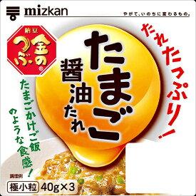 【要冷蔵】ミツカン 金のつぶ たれたっぷり!たまご醤油たれ3P (40gX3)X12パック【送料無料】