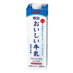 【バラ売】明治 おいしい牛乳 900ml 1本